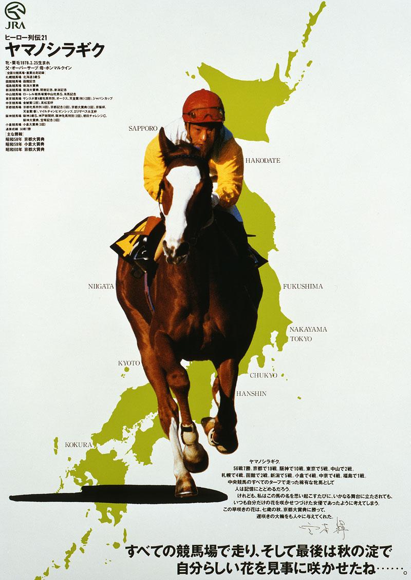 keiba 1517271542 1101 - オジュウチョウサンがJRAヒーロー列伝ポスターに!82枚目で初の障害馬