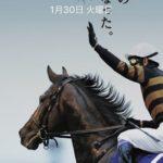 オジュウチョウサンがJRAヒーロー列伝ポスターに!82枚目で初の障害馬