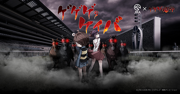 keiba 1523415426 101 - 「JRA×ゲゲゲの鬼太郎」スペシャルコンテンツ 『ゲゲゲのケイバ』がスタート