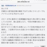 【週刊現代】金沢競馬で「八百長」疑惑-元騎手がその手口を告発する!