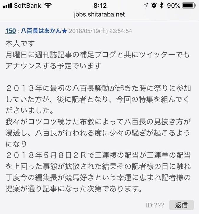 keiba 1526822489 1401 - 【週刊現代】金沢競馬で「八百長」疑惑-元騎手がその手口を告発する!