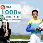 【祝】松山弘平騎手、JRA通算500勝達成