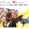 NHK火曜日「秋のG1シーズン到来!競馬・福永祐一騎手」