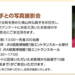 11月25日 横山典弘騎手 写真撮影会