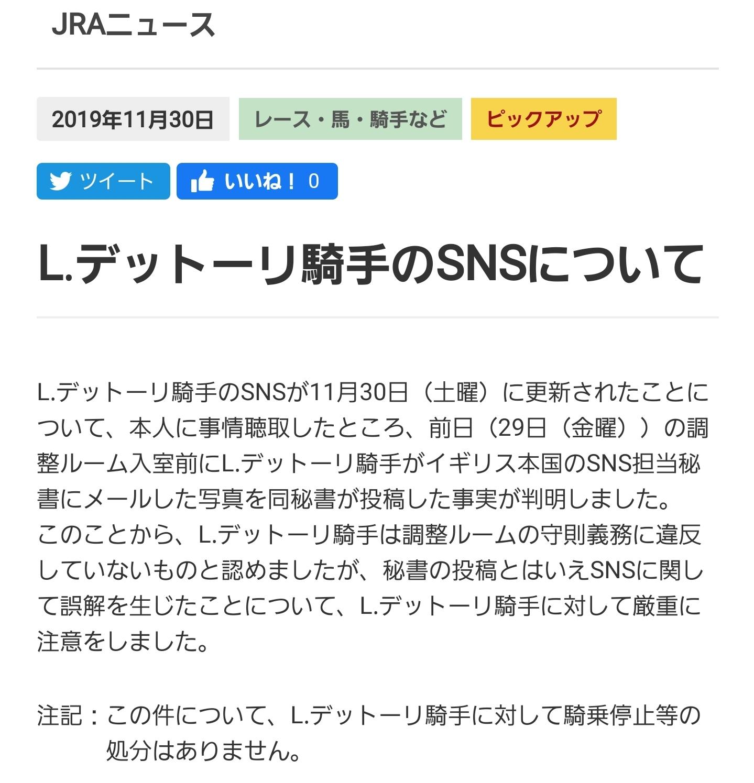 keiba 1575089148 101 - L.デットーリ騎手SNS更新について JRA「騎乗停止等の処分はありません」