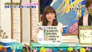 小嶋陽菜 日本ダービー3連単を的中!「予想がプロ級の上手さ」