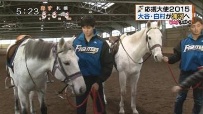 日本ハム大谷、乗馬を楽しむ「デカイですね」「かわいかった」