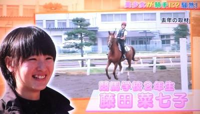 mnewsplus 1455009539 18703 400x228 - 16年ぶり女性騎手誕生へ 藤田菜七子が競馬学校卒業
