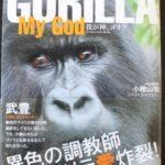 小桧山悟調教師が異色の「ゴリラ写真集」を出版