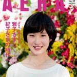 藤田菜七子が「AERA」表紙に 蜷川実花が撮り下ろし
