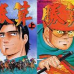 JRA追放者と本宮ひろ志の力作、 幻の競馬漫画「勝算(オッズ)」