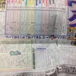皐月賞(中山・G1) 父譲りの強さ!離れた好位エポカドーロ(戸崎)直線抜け出して完勝!まず1冠!