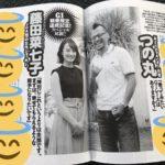藤田菜七子騎手、JRA女性最多勝利に並ぶ 通算34勝