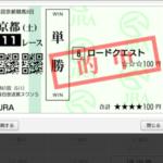 スワンS(京都・G2) 久々の末脚炸裂!後方待機ロードクエスト(Mデムーロ)直線大外差し切って2年1ヶ月ぶり重賞制覇!