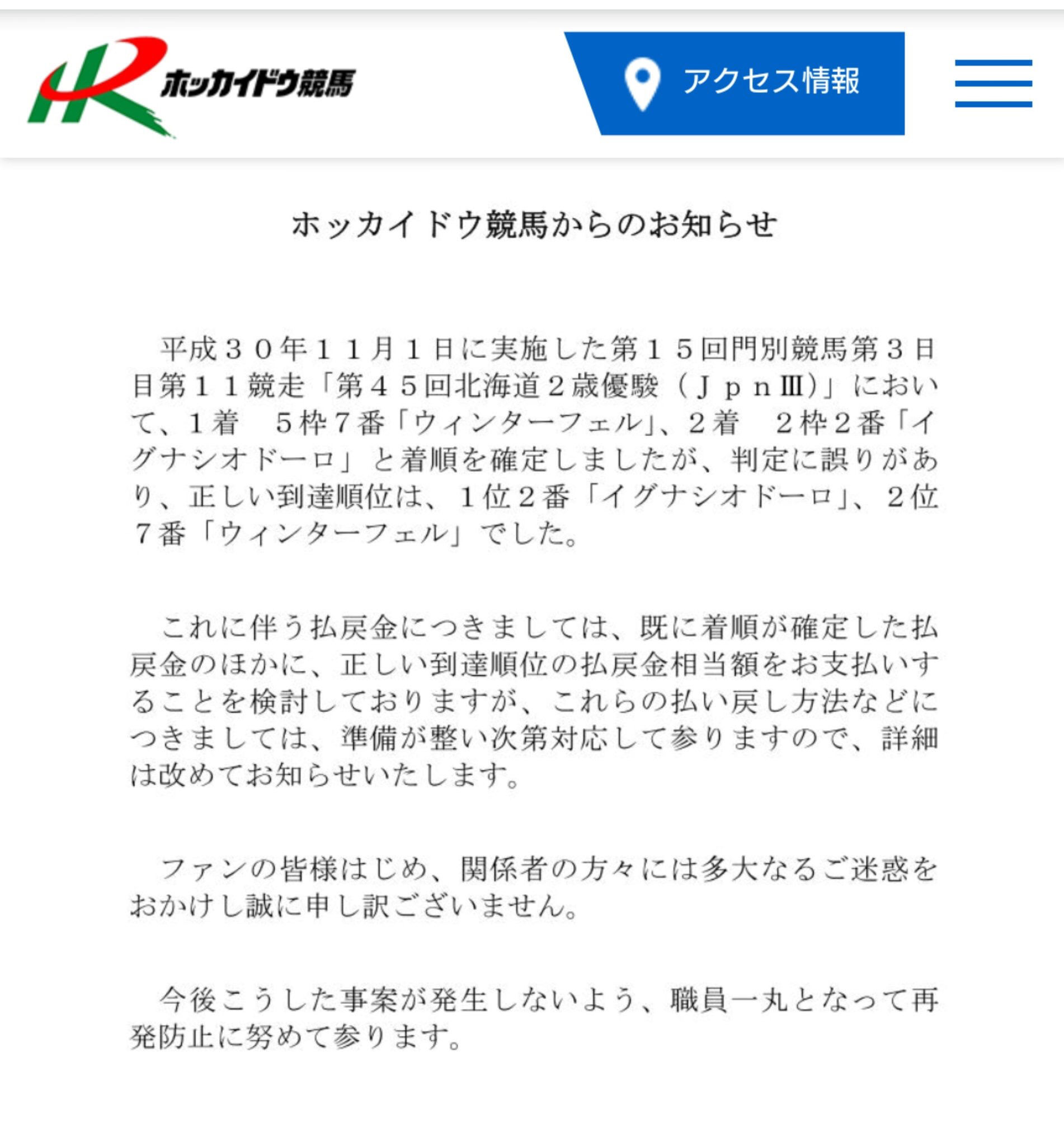 mnewsplus 1541151246 501 - ホッカイドウ競馬で誤審!北海道2歳優駿で1、2位の着順を逆に!