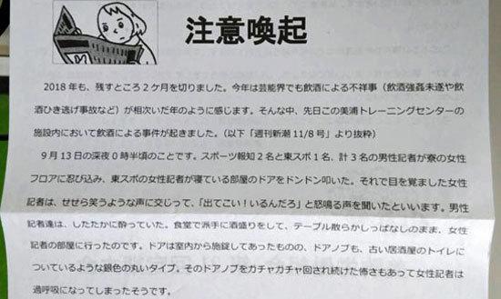mnewsplus 1541744762 101 - テレビ出演記者らによる「泥酔女性襲撃」騒動 美浦トレセン組合が厳しく批判!