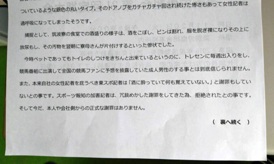 mnewsplus 1541744762 102 - テレビ出演記者らによる「泥酔女性襲撃」騒動 美浦トレセン組合が厳しく批判!