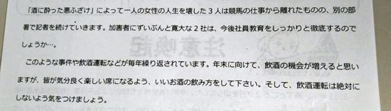 mnewsplus 1541744762 103 - テレビ出演記者らによる「泥酔女性襲撃」騒動 美浦トレセン組合が厳しく批判!