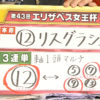 エリザベス女王杯(京都・G1) シルバーコレクター返上!中団追走リスグラシュー(モレイラ)ゴール前差し切ってG1初制覇!