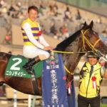 東京スポーツ杯2歳S(東京・G3) 重賞勝ち馬が低評価を一蹴!中団追走ニシノデイジー(勝浦)4頭の叩き合いを制し重賞連勝!