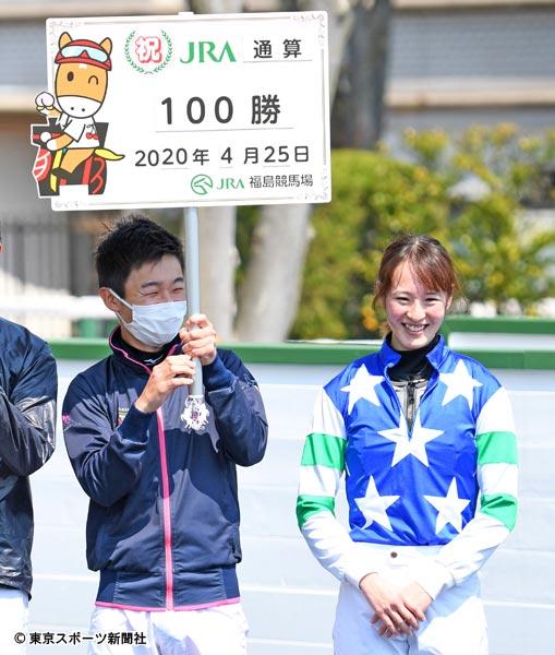 mnewsplus 1587786072 1308 - 藤田菜七子が女性騎手初のJRA通算100勝を達成!