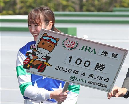 mnewsplus 1587786072 1312 - 藤田菜七子が女性騎手初のJRA通算100勝を達成!