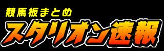 スタリオン速報 @競馬板まとめ